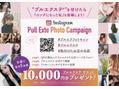 写真投稿で一万円分のプルエクステゲットのチャンス!