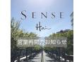 センスヘア(SENSE Hair)【営業再開のお知らせ】