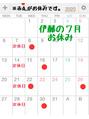 ☆★伊藤の7月のお休み☆★