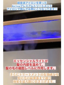 超音波アイロンを使用したプレミアムケア☆DAISUKE_20201023_1