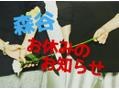 △森谷・8月お休みのお知らせ△