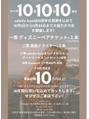salotto luce 10周年感謝祭開催!