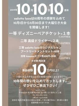 salotto luce 10周年感謝祭開催!_20191001_1