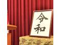 平成→令和!