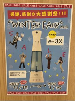 Winter fairまだまだやりますよ〜‼️