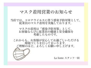 コロナウイルス対策の為。川村Asami_20200229_1