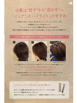 白髪を生かすニュアンスハイライト_20210920_2