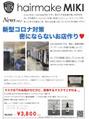MIKI新聞Vol.2できました!