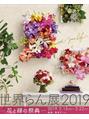 *世界らん展 2019 in 東京ドーム*