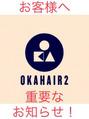 オカヘアー2(OKAHAIR2)お客様へとても重要なお知らせです!!