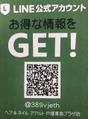 ヘアアンドネイル アアルト 東急プラザ戸塚店アアルトのLINE公式アカウントが出来ました!
