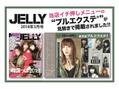 雑誌「JELLY」に掲載されています☆