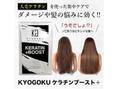 ラバフロー 彩都店(LAVA FLOW)Kyogoku ケラチンブースト+(ケラチンパウダー)導入
