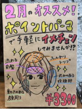 【SAKI】リアルサロンワーク!ポイントパーマ★_20180224_3