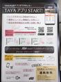 TAYAアプリSTART