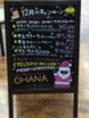 せんげん台 OHANA 12月のキャンペーン