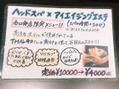 ヘアークリアー春日部店限定メニュー(*'ω' *)