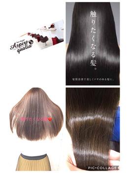 髪質改善コース_20191020_1