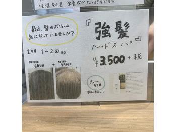 強髪ヘッドスパ_20200123_1