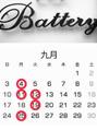 9月カレンダー☆