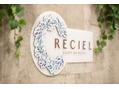RECIEL原店 365日キープビューティーをコンセプトに