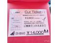 チケット発売お知らせ
