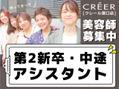 美容師【中途/第2新卒】アシスタント募集中♪