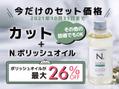 N.(エヌドット)新しい香りのオイルのキャンペーン