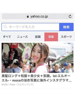 Yahoo!ニュースに!_20170805_1