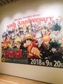 ジャンプ展 (仙川店)
