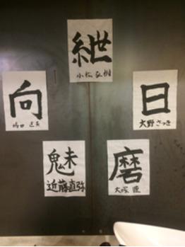 今年の漢字一文字☆_20180107_1