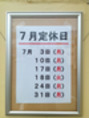 7月の定休日のお知らせ☆