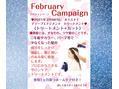 ★2021年2月★トリートメントキャンペーン★