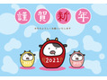 【home】新年明けてますよ!