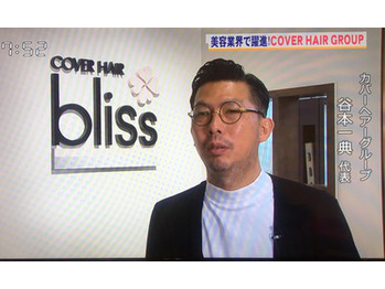 COVER HAIRグループTV出演しました★PART.1代表谷本編_20171108_1