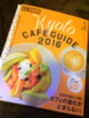 KYOTO CAFE GUIDE 2016