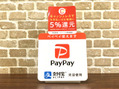PayPay♪