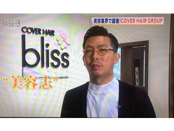 COVER HAIRグループTV出演しました★PART.1代表谷本編_20171108_3