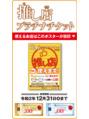 押し店チケット第2弾!!