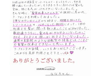 ありがとうございますm(__)m_20150204_1
