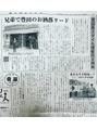 バーバーズ ネオ グリコ(barber's neo glico)新聞
