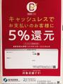 キャッシュレス!! 5%還元!