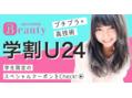●学割U24●