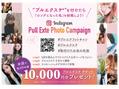プルエクステ付けて1万円チケットGET♪
