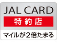 JALカードの「特約店」になりました(^^♪