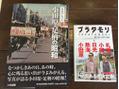 お店で人気の2冊