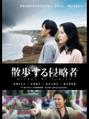 石川の映画ブログ☆