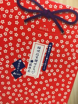 桔梗信玄餅アイス_20171217_1