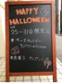 ハロウィン イベント!!