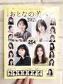 【ヘアカタログ掲載】おとなの美ヘア2021